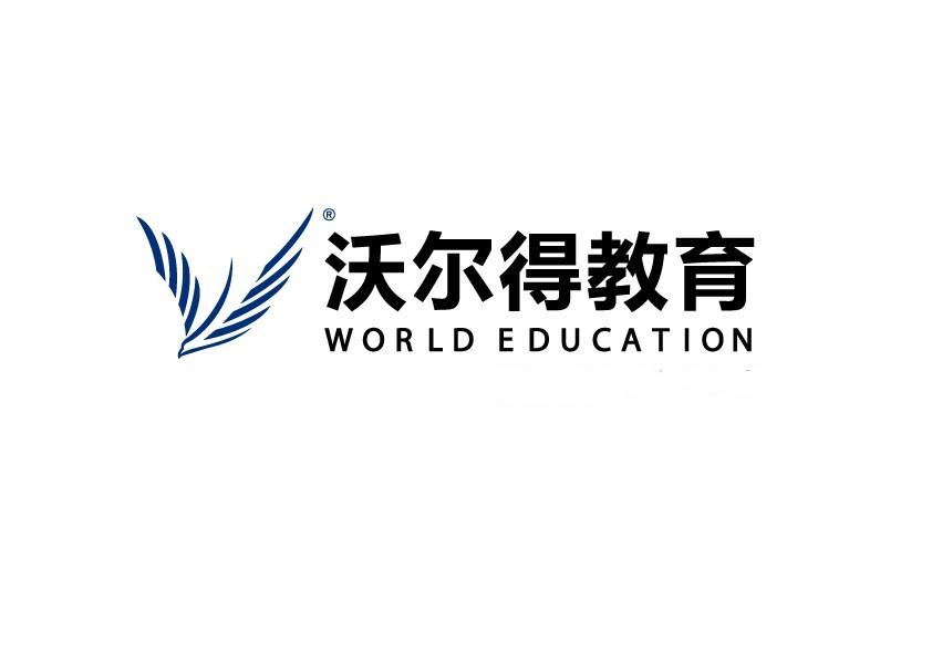 校长会议暨2017年新春联欢晚会圆满成功!